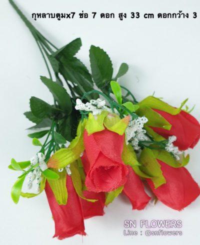 ดอกไม้แดง(ใส่ข้อมูลแล้ว)_๑๙๐๕๑๕_0024